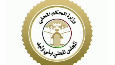 """Photo of بلدية """"بني وليد"""" ترفض قرار """"المؤقتة"""""""