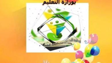 Photo of قرب إطلاق مشروع المساحات الصديقة الآمنة
