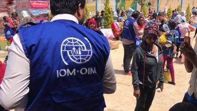 """Photo of """"الدولية للهجرة"""" تستأنف """"نشاطها"""" في طرابلس"""