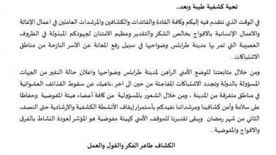 "Photo of ""الكشافون والمرشدات"" بدون نشاطات في ""طرابلس"""
