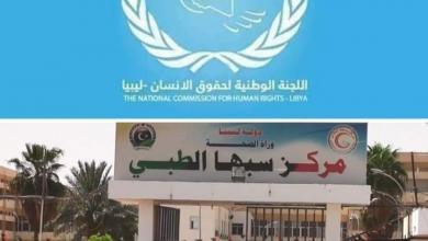 "Photo of ""الوطنية لحقوق الإنسان"": لا لمهاجمة المراكز ""الطبية"""