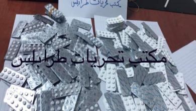 Photo of ضبط كمية كبيرة من الحبوب المهلوسة في طرابلس