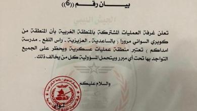 """صورة الإعلان عن منطقة """"محظورة"""" في """"طرابلس"""""""
