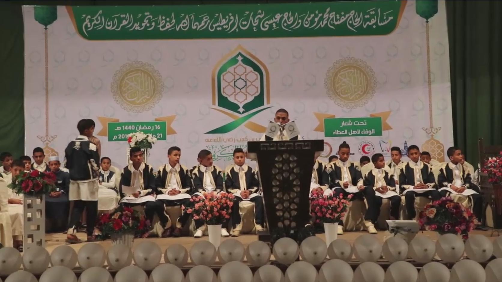 ختام مسابقة قرآنية في جالو
