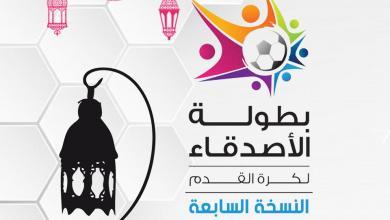 Photo of انطلاق النسخة السابعة لبطولة الصداقة