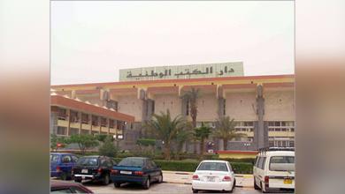 دار الكتب الوطنية بنغازي