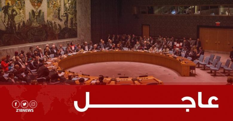 صورة مجلس الأمن الدولي يدعو طرفي النزاع في ليبيا لوقف إطلاق النار في أسرع وقت