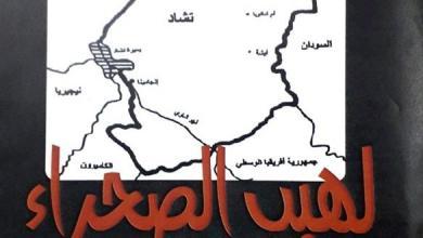 Photo of لهيب الصحراء.. شهادة للتاريخ عن حرب تشاد