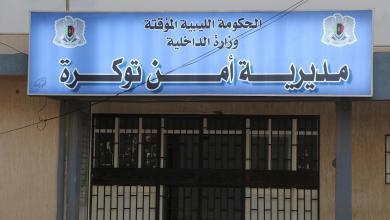 """Photo of """"أمن"""" توكرة تُسيِّر دوريات لحماية المدارس"""
