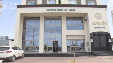 """Photo of """"مركزي البيضاء"""" يخصص 20 مليون دينار لمصارف الجفرة"""