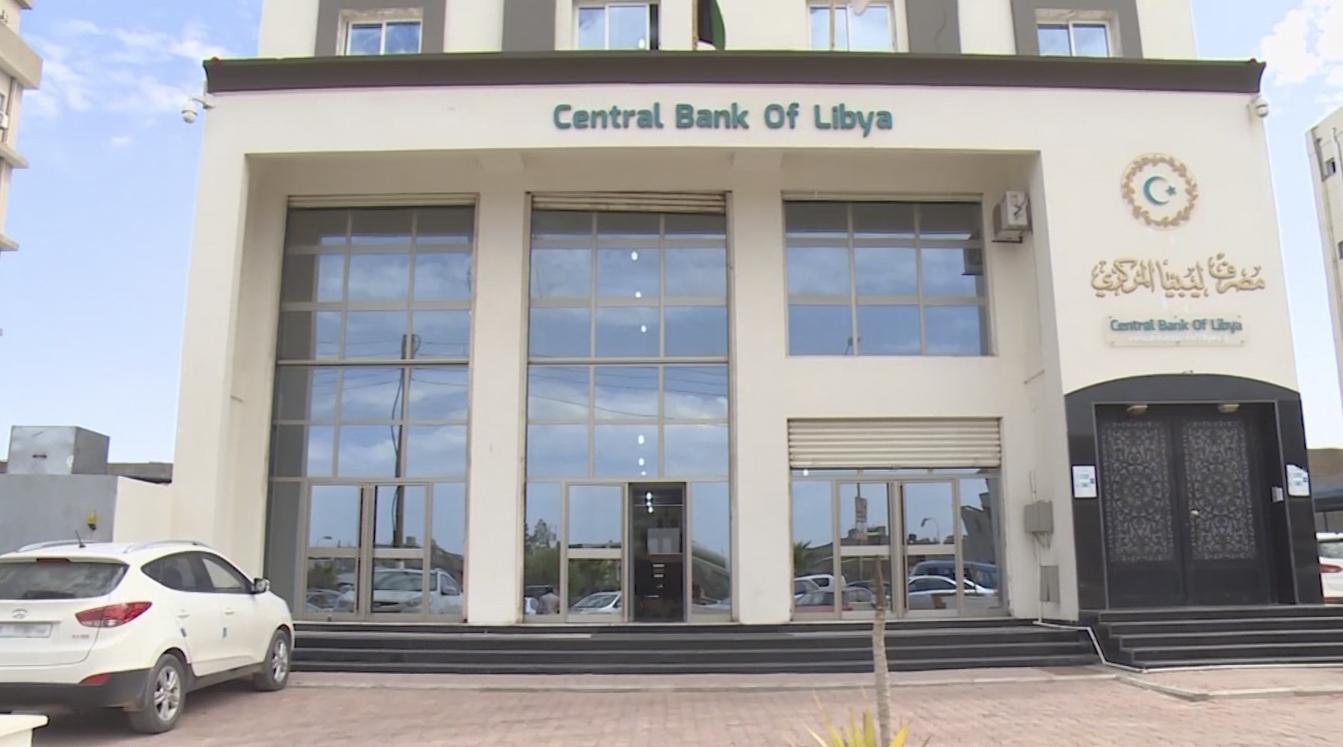 مصرف ليبيا المركزي - البيضاء