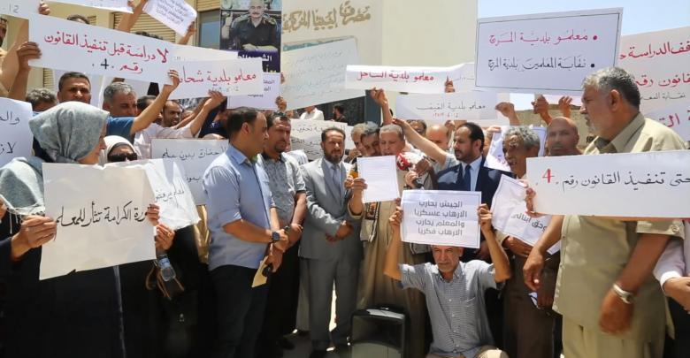 وقفة معلمو المنطقة الشرقية الاحتجاجية - البيضاء