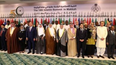 """Photo of الوضع """"الليبي"""" في بيان """"القمة الإسلامية"""""""
