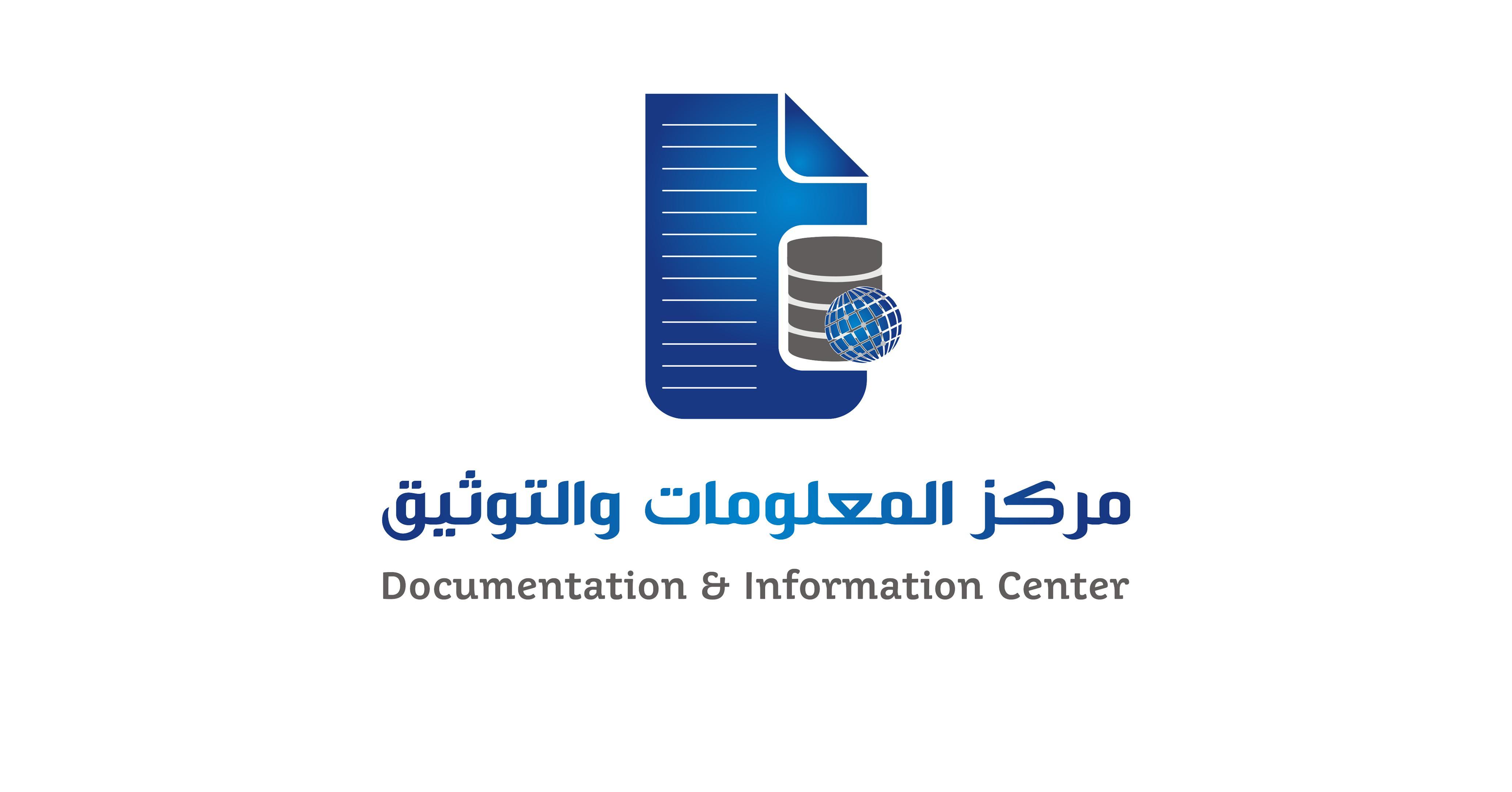 مركز التوثيق والمعلومات التابع لوزارة العمل والتأهيل بحكومة الوفاق