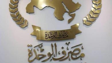 Photo of مصرف الوحدة يقبل طلبات مخصصات أرباب الأسر إلكترونياً
