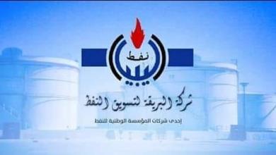 "Photo of شركة ""البريقة"" تحذر من ""مصاصي"" الوقود"