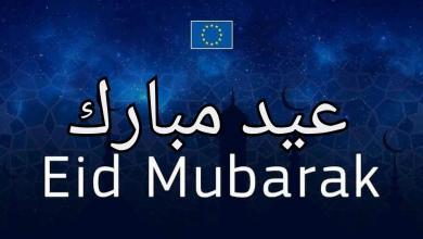 Photo of الاتحاد الأوروبي يهنئ الليبيين بالعيد