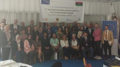 """Photo of الاتحاد الأوروبي """"يموّل"""" مشاريع """"صحية"""" في ليبيا"""