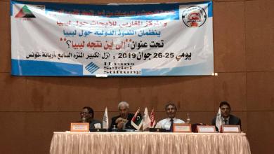 Photo of ندوة بتونس تبحث عن التسوية السياسية الليبية