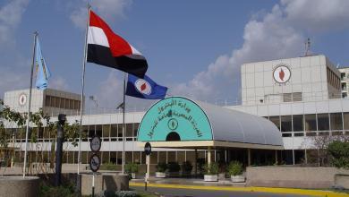 وزارة البترول المصرية