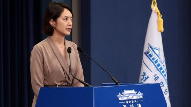 المتحدثة باسم رئيس كوريا الجنوبية كو مين-جونج