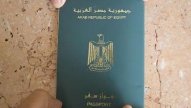Photo of مصر تضع شروطا جديدة لمنح جنسيتها