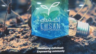 """Photo of """"إحسان"""" تعلن عن إنطلاقها في الزنتان"""
