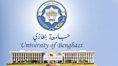 جامعة بنغازي تحقق إنجازا على المستوى العربي والأفريقي