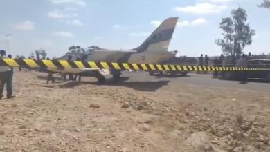 طائرة ليبية - تونس