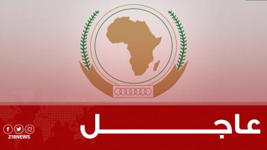 عاجل الاتحاد الأفريقي