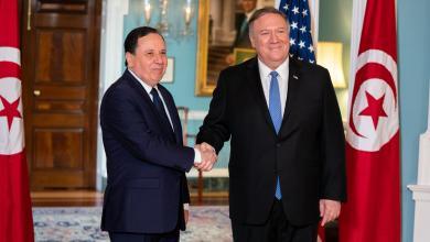 لقاء وزير الخارجية الأميركي مايك بومبيو مع وزير الخارجية التونسي خميس الجهيناوي