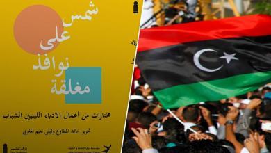 ليبيا - شمس على نوافذ مغلقة