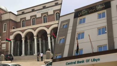مصرفي ليبيا المركزي البيضاء وطرابلس