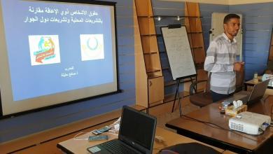 Photo of سبها.. توصيات لمنح ذوي الإعاقة حقوقهم