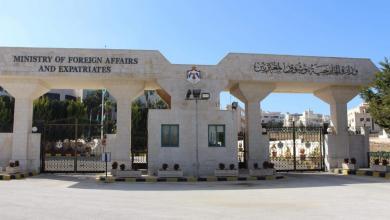 Photo of الخارجية الأردنية تطالب بالإفراج عن رعايا محتجزين بليبيا