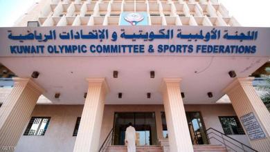 "Photo of ""الأوليمبية الدولية"" ترفع الحظر نهائيا عن الكويت"