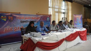 Photo of الجمعية الجغرافية الليبية تدعو الباحثين للمشاركة بمؤتمرها الخامس عشر