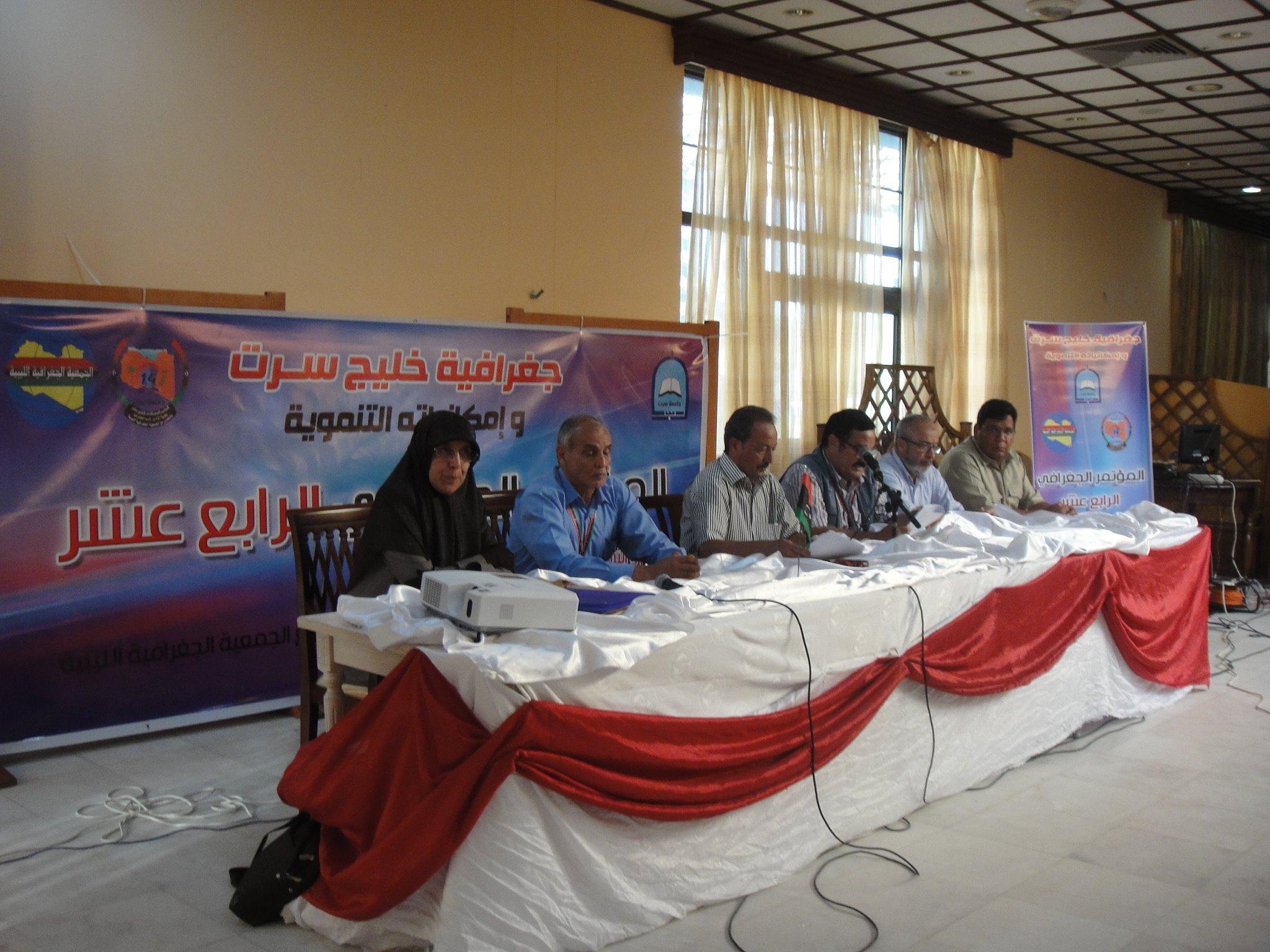 الجمعية الجغرافية الليبية- صورة إرشيفية