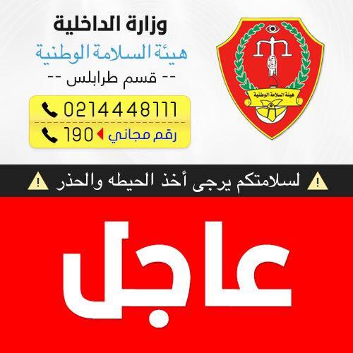 هيئة السلامة الوطنية طرابلس
