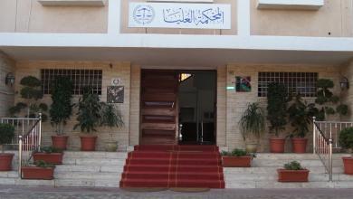 صورة محكمة طرابلس تلغي قرارا للرئاسي