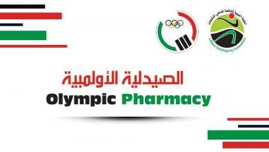 """Photo of """"الأولميبية"""" تتصدى لظاهرة المنشطات على طريقتها"""
