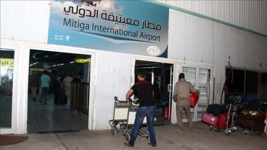 مطار معيتقة يعلن استئناف رحلاته بعد القصف الجوي