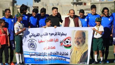 Photo of افتتاح بطولة المرحوم فتحي الغرياني للكرة المصغرة