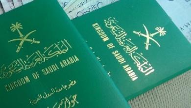 Photo of السعودية تُدخل تعديلات بأنظمة وثائق السفر