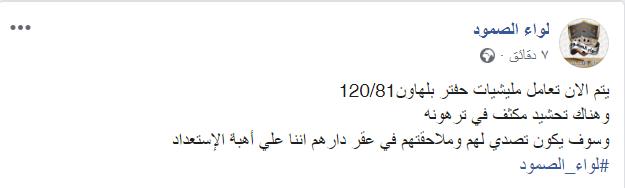 المنشور الذي حذفته صفحة لواء الصمود التابعة لصلاح بادي