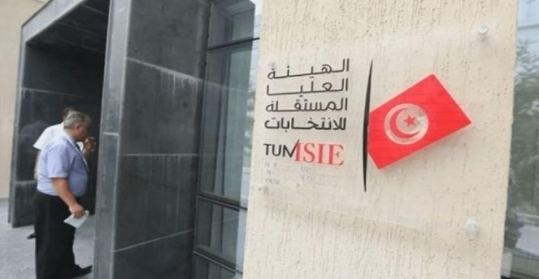 اللجنة العليا للانتخابات التونسية