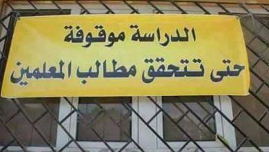 "Photo of ""نقابة المعلمين"" تعلن الدخول في إضراب عام"