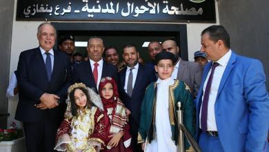 صورة افتتاح فرع إدارة مصلحة الأحوال المدنية ببنغازي