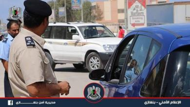 Photo of حملة أمنية على المركبات المخالفة في بنغازي