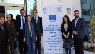 """Photo of مشروع أوروبي لتوفير """"الصحة العقلية"""" في ليبيا"""